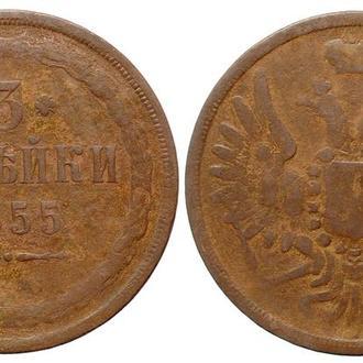 3 копейки 1855 года №3834