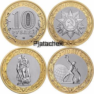 10 рублей 70 лет Победы,  3 шт.
