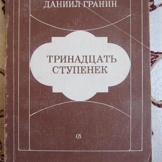 Тринадцать ступенек, Д. Гранин