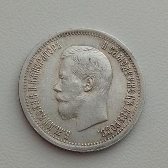 25 копеек 1896 года.