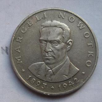 ПОЛЬША, 20 злотых 1976 года (НОВОТКО).