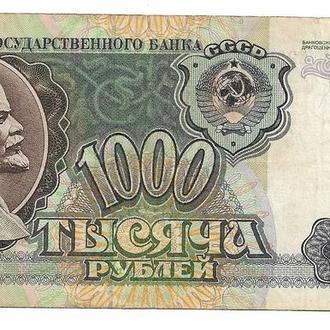 1000 рублей 1991 СССР АЬ ...32