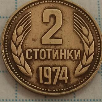 БОЛГАРИЯ, 2 стотинки 1974