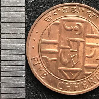 Бутан 5 четрумов 1979