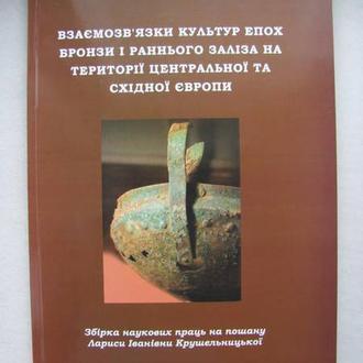 Взаємозвязки культур епох брози і раннього заліза на території центр. та сх. Європи
