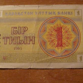 Казахстан 1 тиын 1993