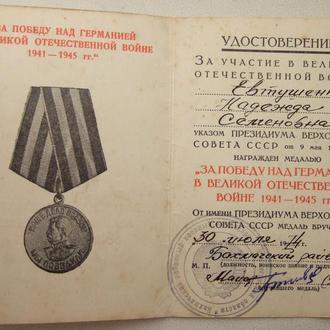 За победу над Германией 1974 г вручения. На женщину Евтушенко Н. С.