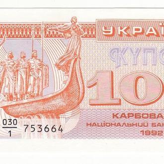 100 карбованцев 1992 серия 1 с пробелом UNC, первая!
