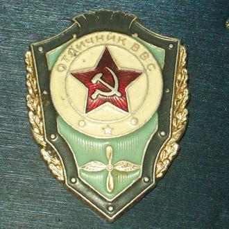 Авиация ВВС Отличник ВВС  П11