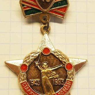 40 лет Сталинградской победы 1943-1983 ВОВ значок