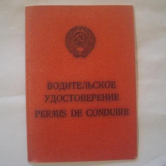 Водительские удостоверение