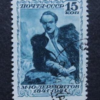 Марки СССР 1941 года. 100-летие со дня смерти М.Ю.Лермонтова