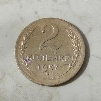 2 копейки СССР 1957 год (562)