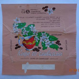 """Обёртка от шоколада """"Кофе со сливками"""" 100 г (КФ """"Волжанка"""", Ульяновск, Россия, ГОСТ 6534-89) (1995)"""