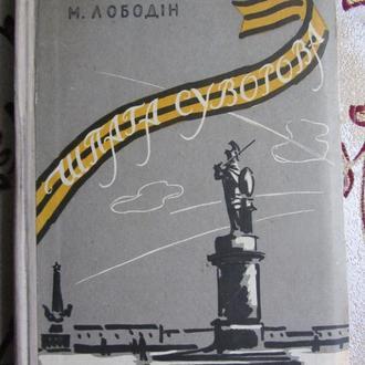 Грусланов, В.; Лободін, М. Шпага Суворова. Оповідання історика