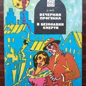 Чейз Д. X., Блок Л. Зарубежный детектив (4-й выпуск).