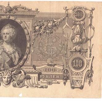 Россия 1910 год 100 рублей Шипов-Иванов сер.  ЕЛ 008102
