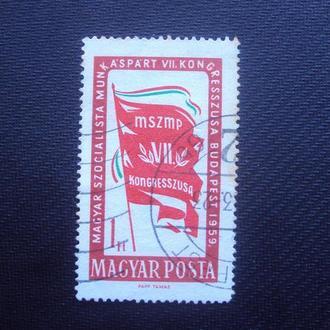 Венгрия 1959г.гаш.