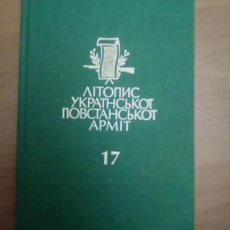 Літопис УПА