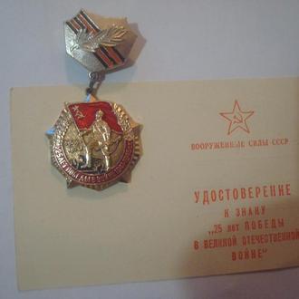 Медаль 25 лет Победы с доком