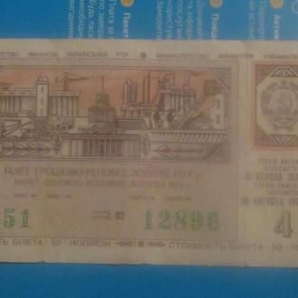 Билет денежно вещевой лотереи 1974 год