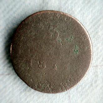 3 гроша 1811 IS