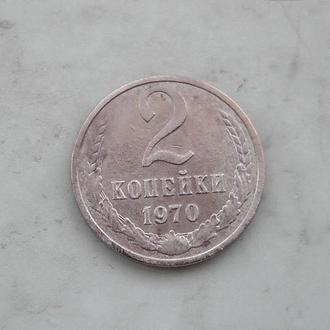 2 копейки СССР 1970 год