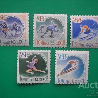 СССР 1960 Олимпиада-60 спорт MNH полн.