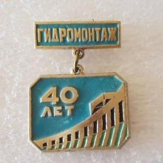 40 лет Гидромонтаж энергетика значок