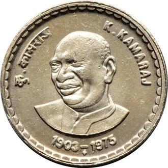 Shantal, Индия 5 рупий 2003, Кумарасами Камараджа. UNC