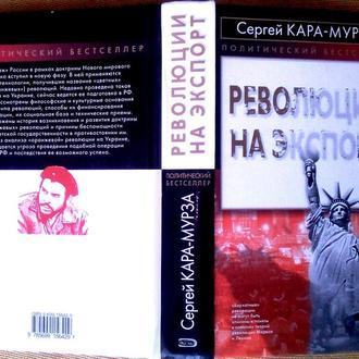 Кара-Мурза С.Г.  Революции на экспорт.  Серия: Политический бестселлер.   М. Алгоритм; Эксмо 2006г.