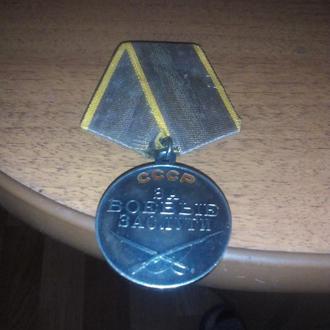Медаль за боевые заслуги.б| н.