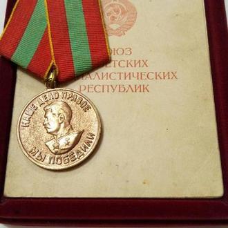 """Продам медаль """"За доблестный труд в ВОВ"""". Оригинал. С док. на женщину."""