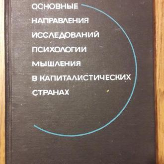 Основные направления исследований психологии мышления в капиталистических странах.