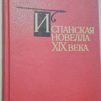 Испанская новелла ХІХ века