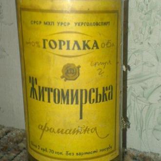 Горилка Житомирская ароматная 80-е годы