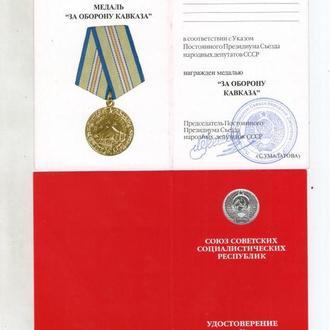 Удостоверен медали за Кавказ Умалатовское Ю250