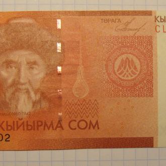 Киргизия 20 сомов