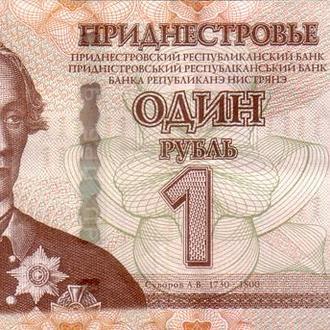 ПРИДНЕСТРОВЬЕ - 1 РУБЛЬ. 2007. UNC