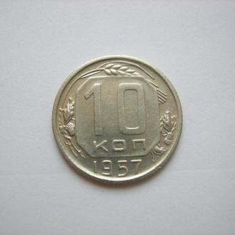 10 копеек 1957 (2)
