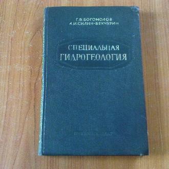 Богомолов Г.В., Силин-Бекчурин А.И. Специальная гидрогеология