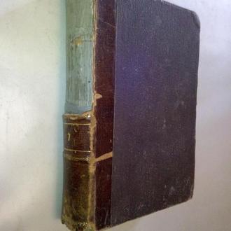 Достоевский Ф.М. Полное собрание сочинений. Том седьмой. Часть первая. Бесы. 1895г.