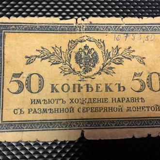 Бона 50 копеек царская Россия (2)