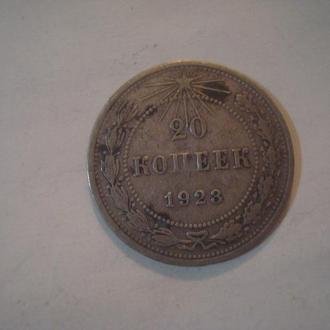 20 копеек 1923 серебро
