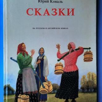 Коваль. Сказки на русском и английском языках. 1991 г
