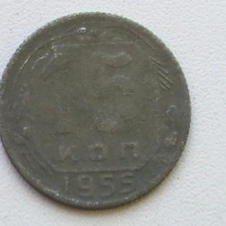 15 Копійок 1955 р СРСР 15 Копеек 1955 г СССР