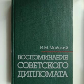 Воспоминания советского дипломата - Иван Майский -