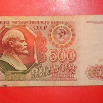 500 руб 1991 г СССР
