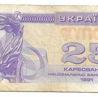 Украина 25 карбованцев купон 1991 фиолетовая темная, №2