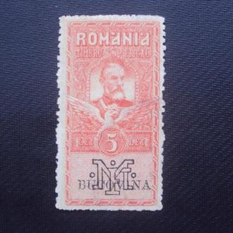 Румыния негаш. Буковина.